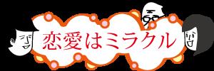 「NGデート」の記事一覧 | 恋愛はミラクル~ミホ♥トシがあなたの恋愛力をサポート