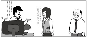 トシくんは電話の話題づくりの名人!?